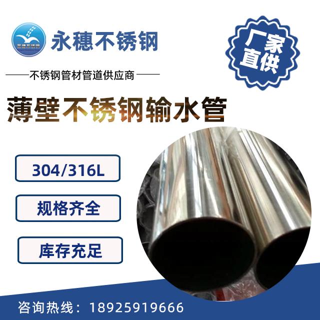 薄壁不锈钢输水管