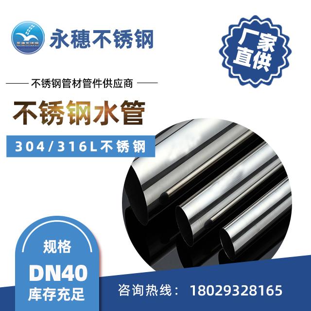 不锈钢水管DN40