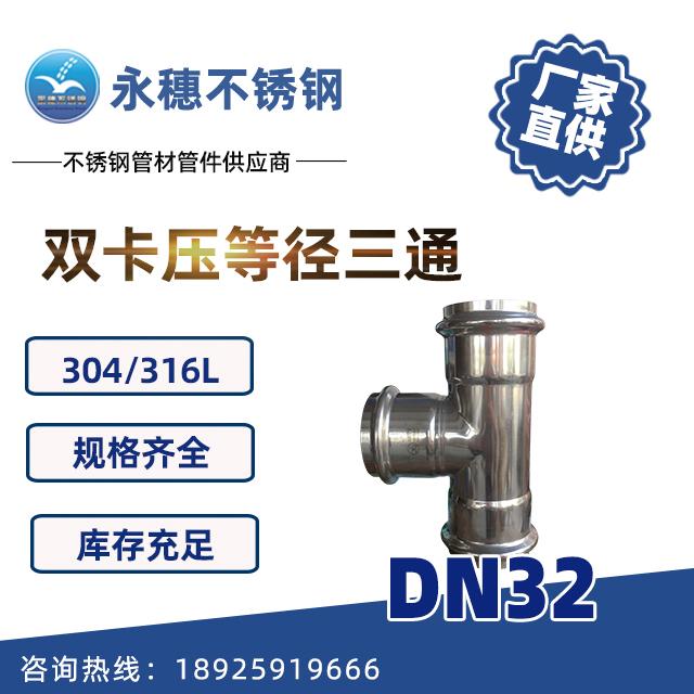 双卡压等径三通DN32