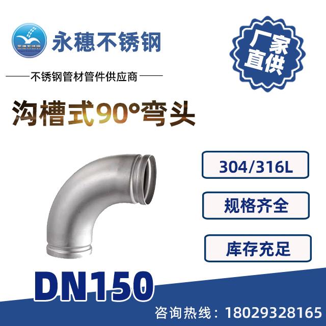 沟槽式90°弯头DN150