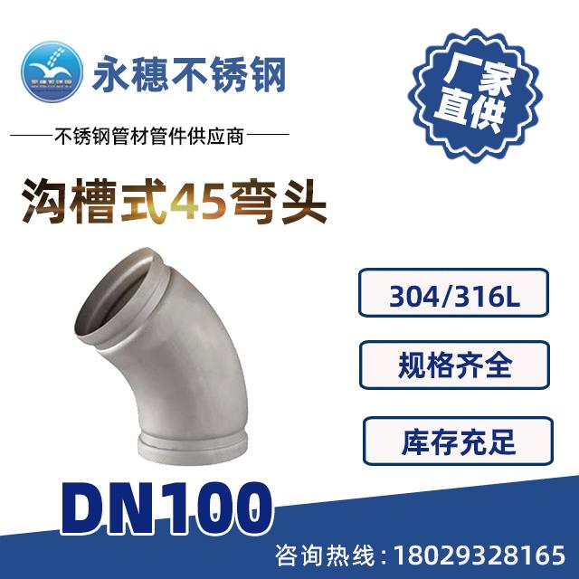 沟槽式45°弯头DN100