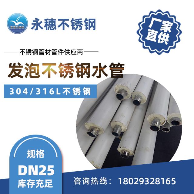 发泡不锈钢水管DN25