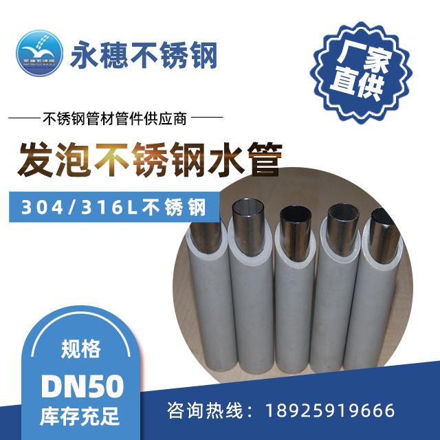 发泡不锈钢水管DN50