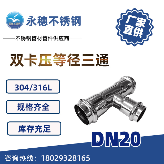 双卡压等径三通DN20