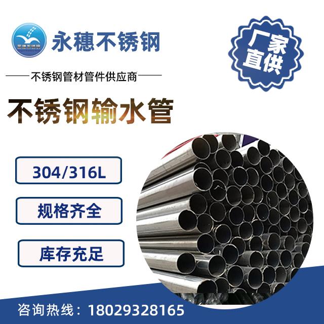 不锈钢水管输水管