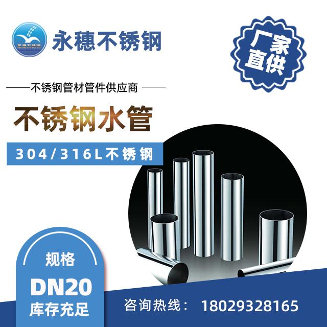 不锈钢水管DN20