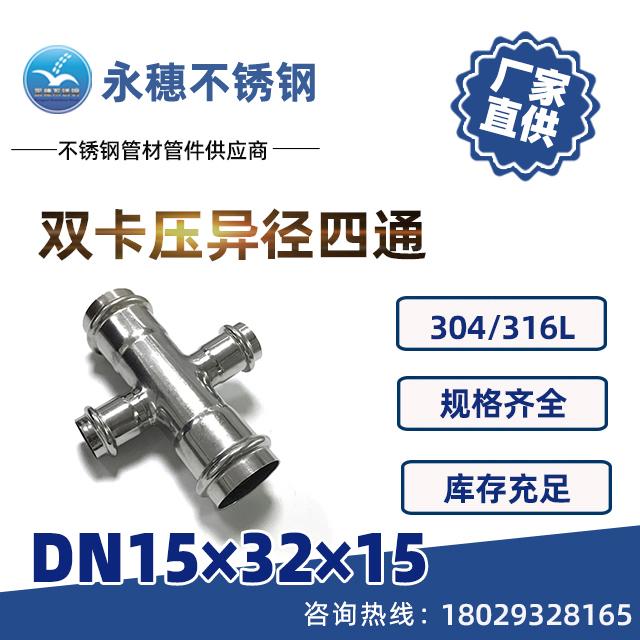 双卡压管异径四通DN15×32×15