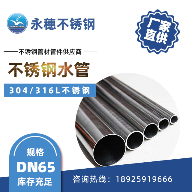 不锈钢水管DN65