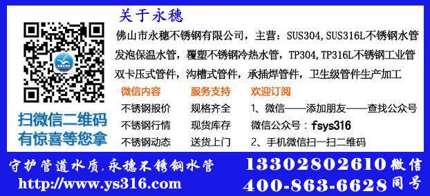 李鸿准-佛山市永穗不锈钢有限公司联系方式