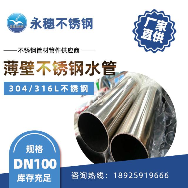 薄壁不锈钢水管DN100