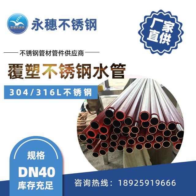 覆塑不锈钢水管DN40